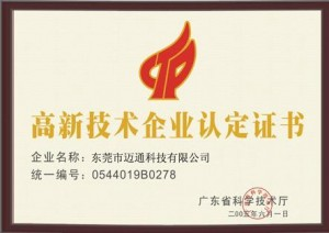 Mactron Tech's Guangdong High-tech Enterprise Authentication Certificate
