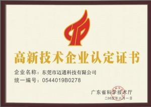 Mactron Tech's Guangdong High-tech Enterprise Authentication Certificate