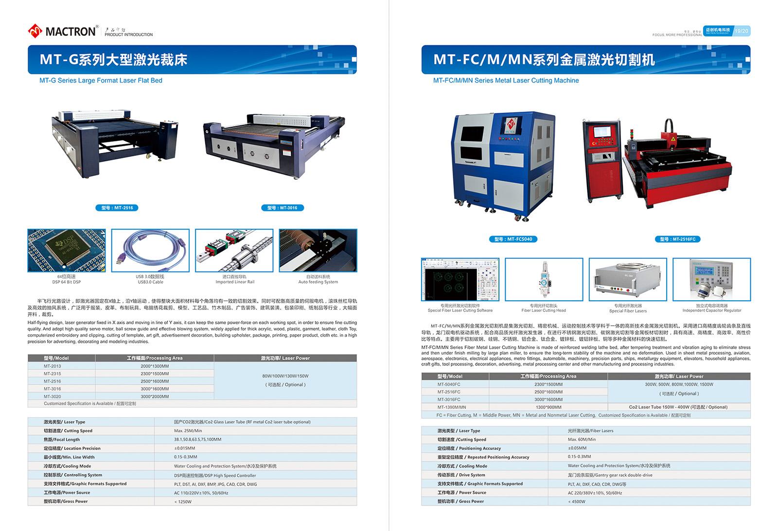 Mactron Tech Laser Catalogue 2017 (11)