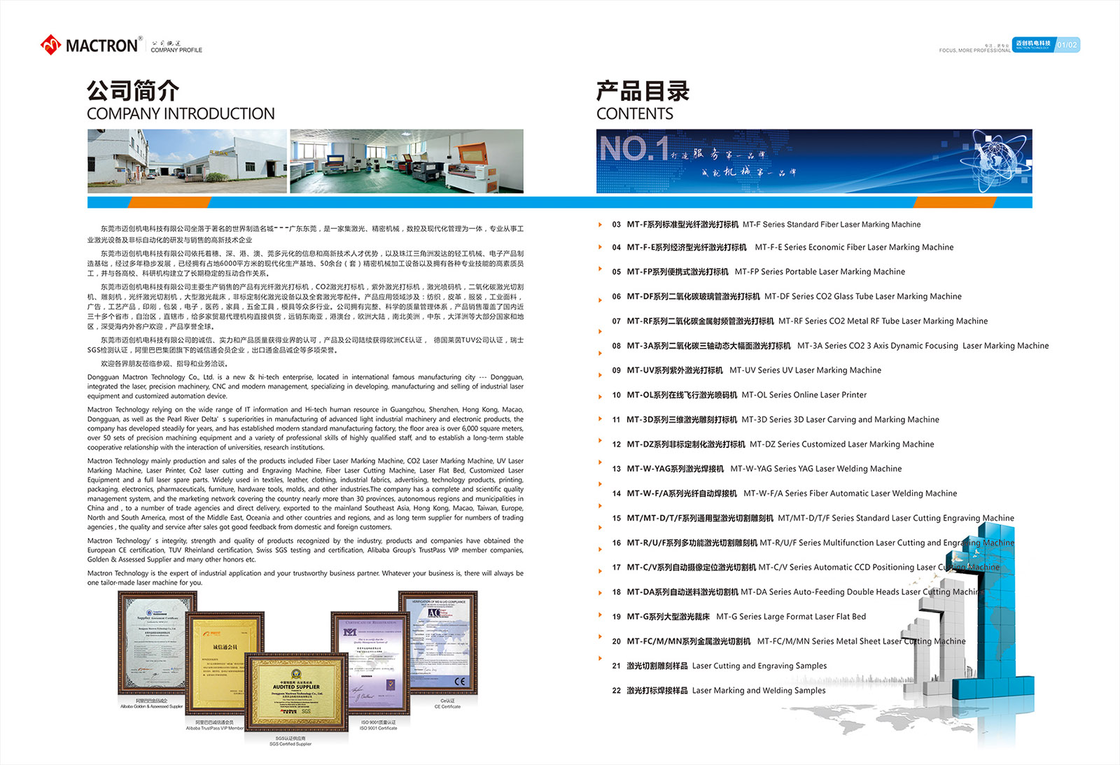 Mactron Tech Laser Catalogue 2017 (2)