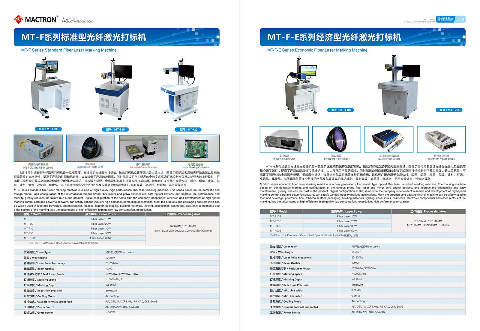 Mactron Tech Laser Catalogue 2017 (3)
