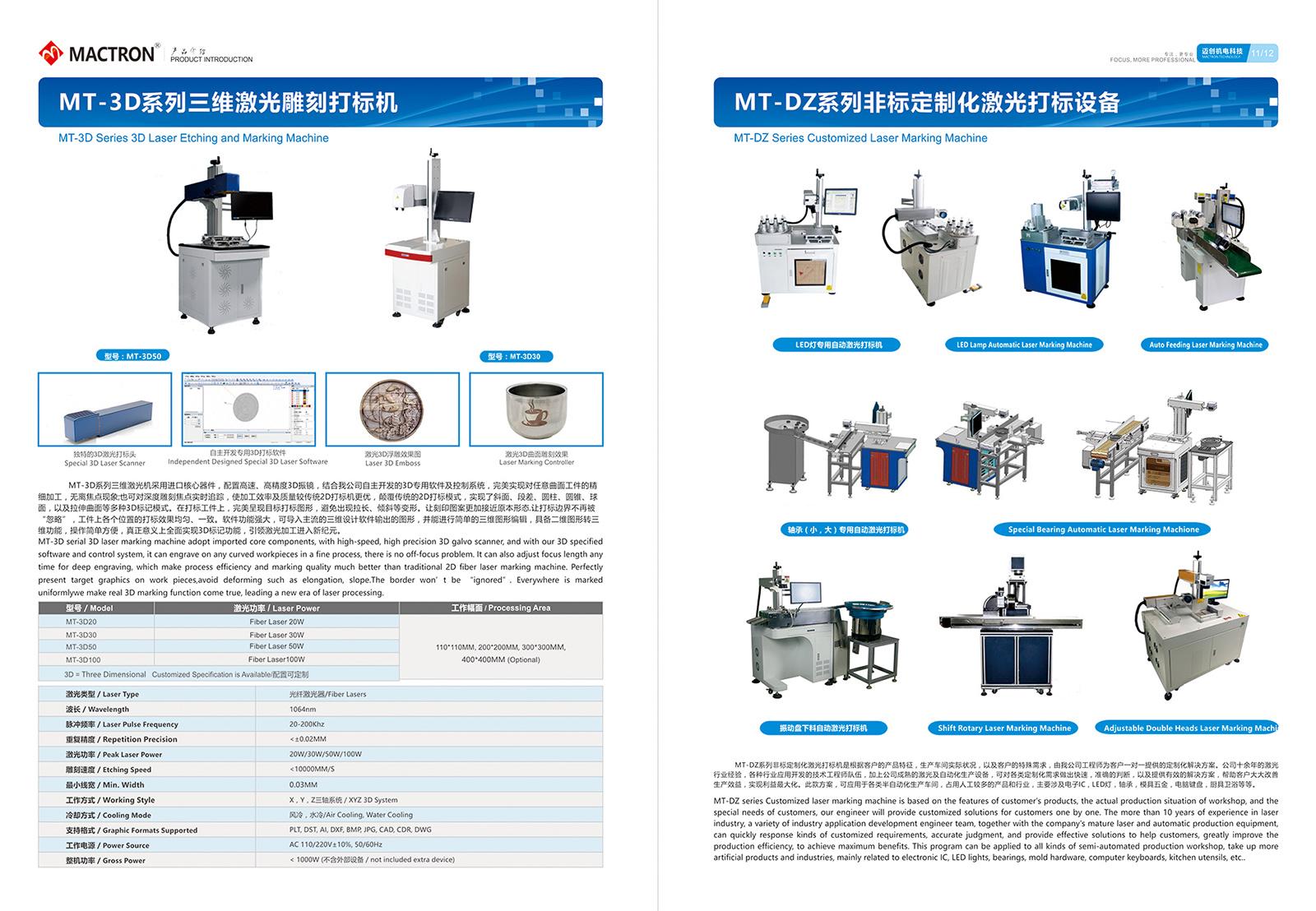 Mactron Tech Laser Catalogue 2017 (7)