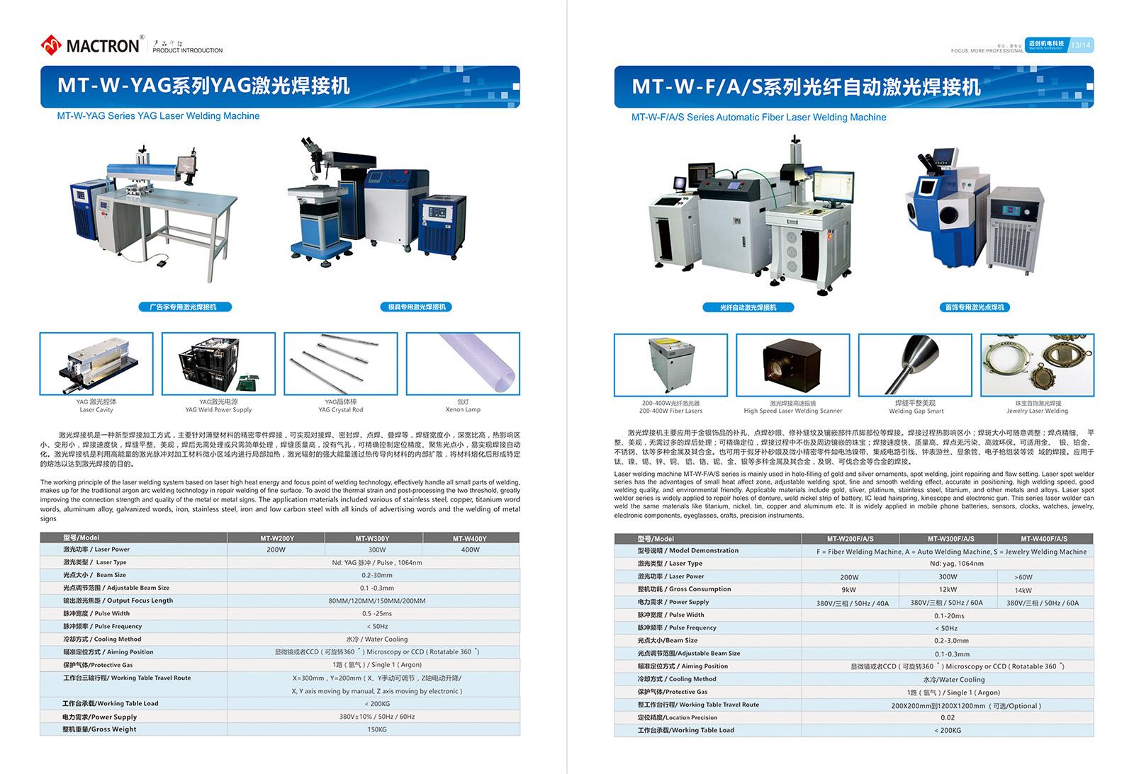 Mactron Tech Laser Catalogue 2017 (8)